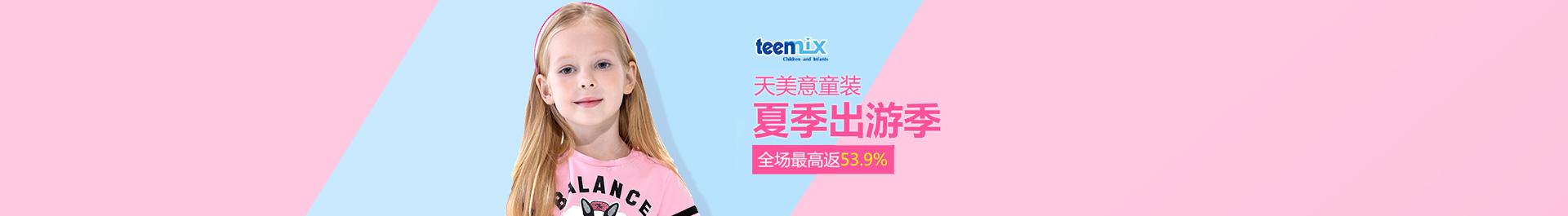 teenmix