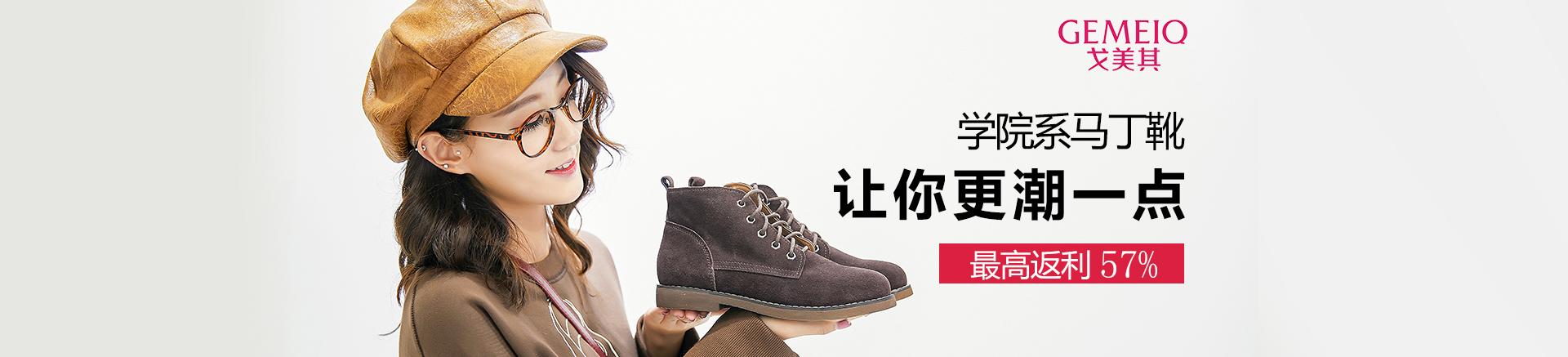 卡芙尼鞋类专营店返利活动