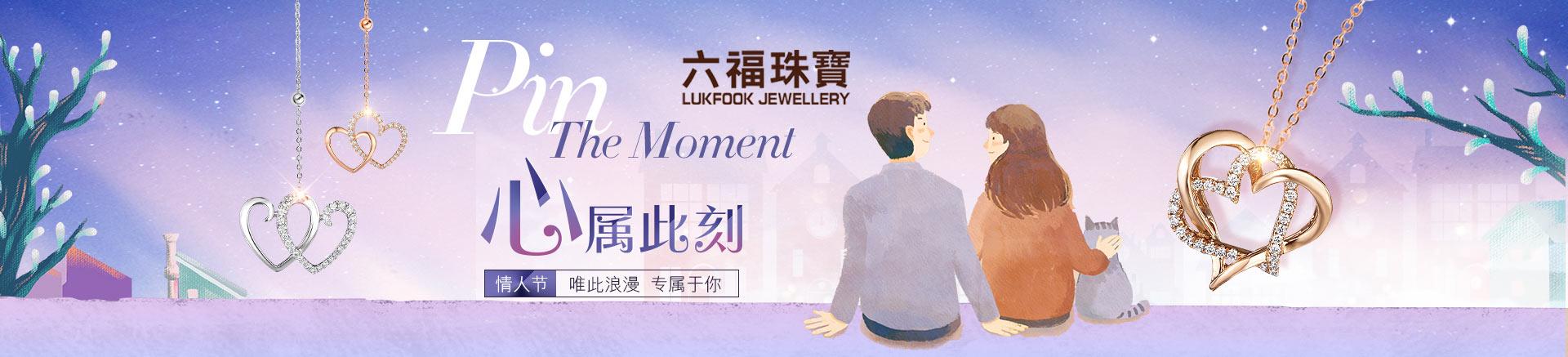 六福珠宝官方旗舰店返利活动